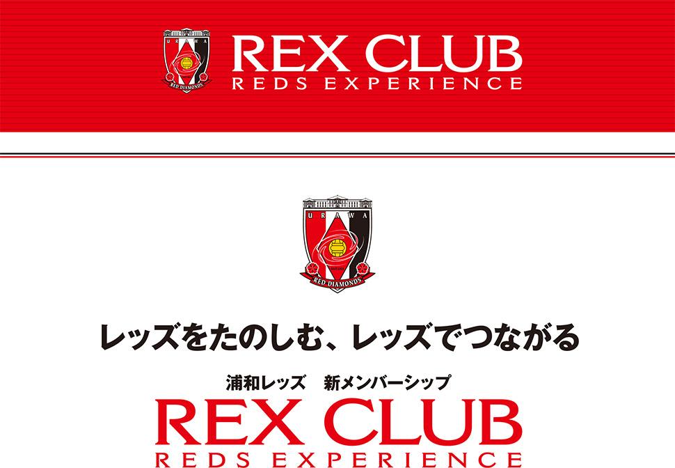 REX CLUBについて